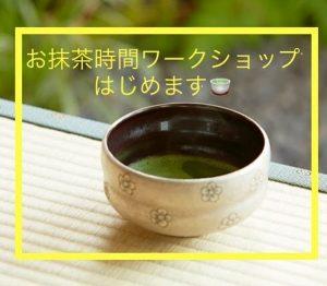 飲み お 方 抹茶 【茶道の作法】お抹茶の飲み方・お茶碗を回す作法の意味・理由ーわかりやすく解説します